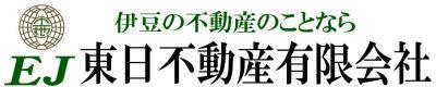 伊豆の不動産のことなら別荘・土地から事業用物件まで東日不動産へお任せ下さい